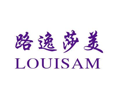 路逸莎美-LOUISAM