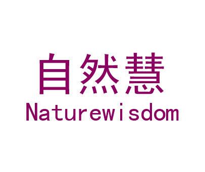 自然慧-NATUREWISDOM