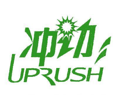 冲动-UPRUSH
