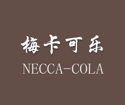 梅卡可乐-NECCACOLA