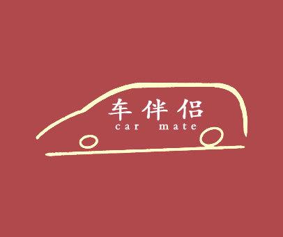 車伴侶-CARMATE