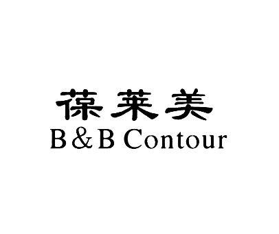 葆莱美-BBCONTOUR