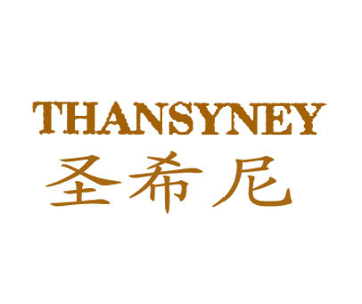 圣希尼-THANSYNEY