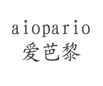 爱芭黎-AIOPARIO