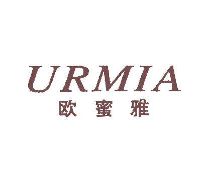 欧蜜雅-URMIA