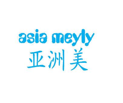 亚洲美-ASIAMEYLY