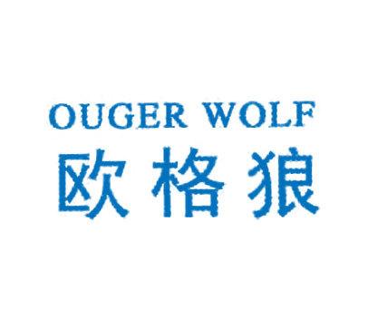 欧格狼-OUGERWOLF
