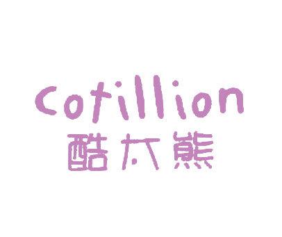 酷太熊-COTILLION
