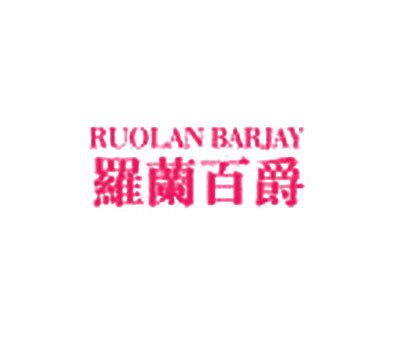 罗兰百爵-RUOLANBARJAY