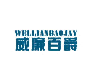 威廉百爵-WELLIANBAOJAY
