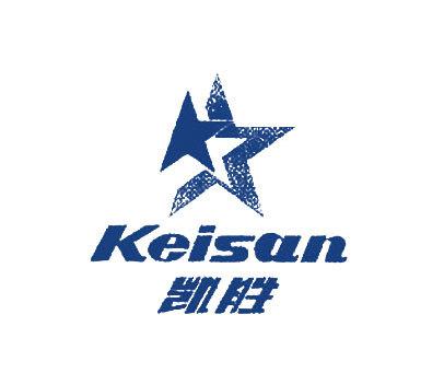 凯胜及图-KEISAN