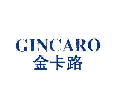 金卡路-GINCARO