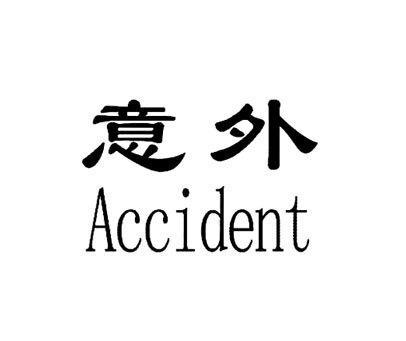 意外-ACCIDENT