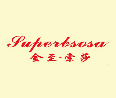 金至索莎-SUPERBSOSA