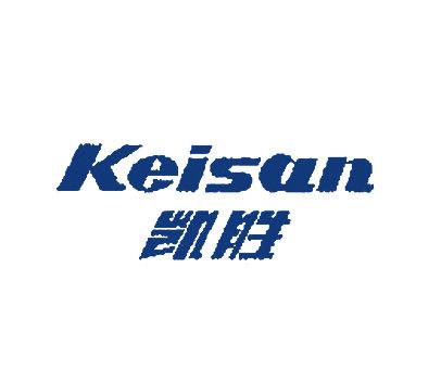 凯胜-KEISAN