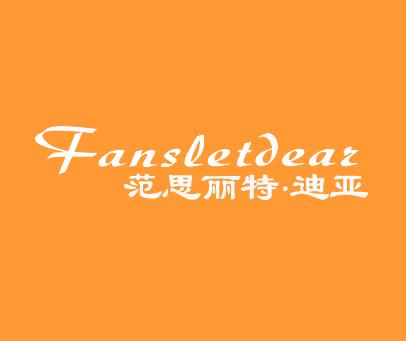 范思丽特迪亚-FANSLETDEAR