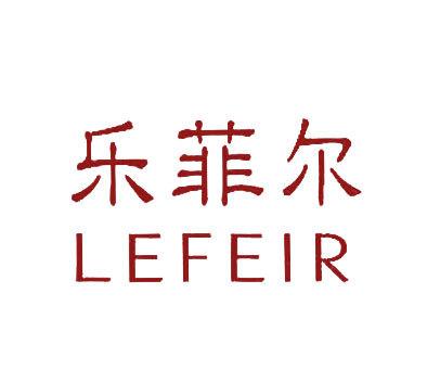 乐菲尔-LEFEIR