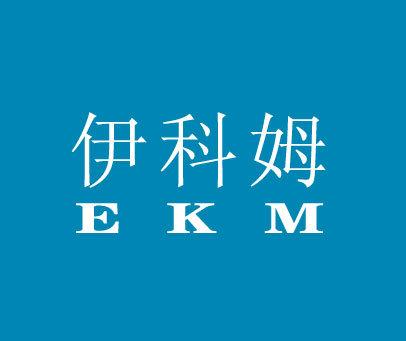 伊科姆-EKM