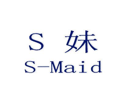 妹-S-SMAID
