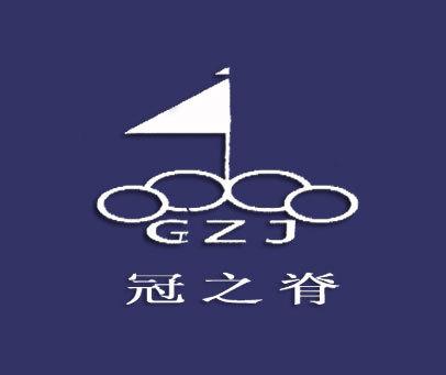 冠之脊-GZJ