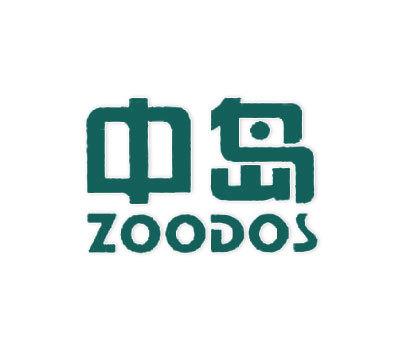 中岛-ZOODOS