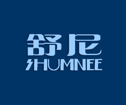 舒尼-SHUMNEE