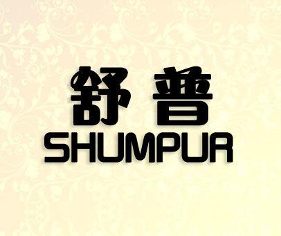 舒普-SHUMPUR