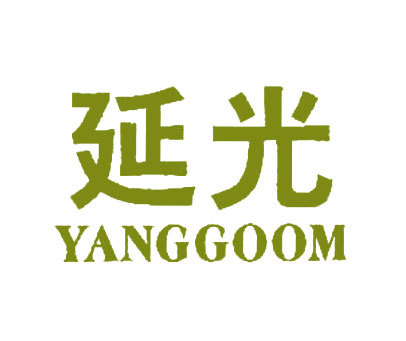 延光-YANGGOOM