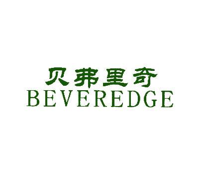 贝弗里奇-BEVEREDGE
