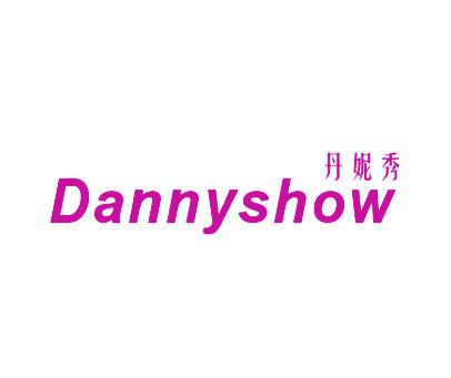 丹妮秀-DANNYSHOW
