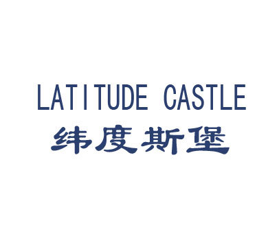 纬度斯堡-LATITUDECASTLE