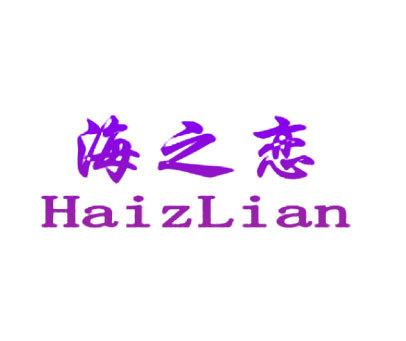 海之恋-HAIZLIAN
