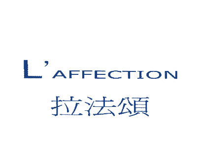 拉法颂-LAFFECTION