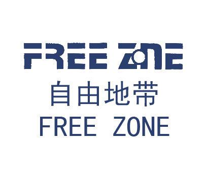 自由地带-FREEZONE