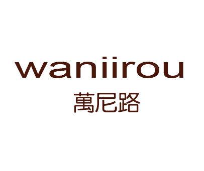 万尼路-WANIIROU
