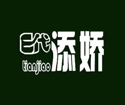 代添嬌-E-TIANJIAO