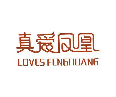 真爱凤凰-LOVESFENGHUANG