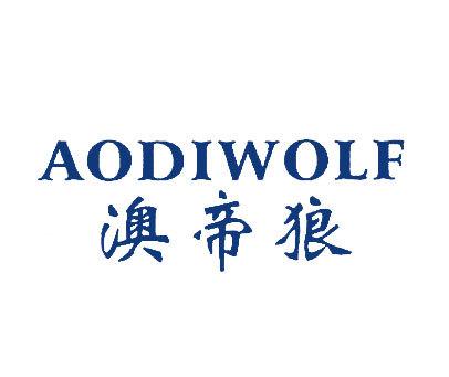 澳帝狼-AODIWOLF