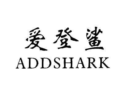 爱登鲨-ADDSHARK