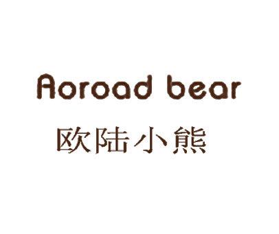 欧陆小熊-AOROADBEAR
