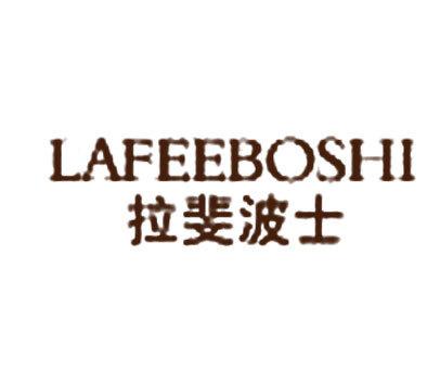 拉斐波士-LAFEEBOSHI