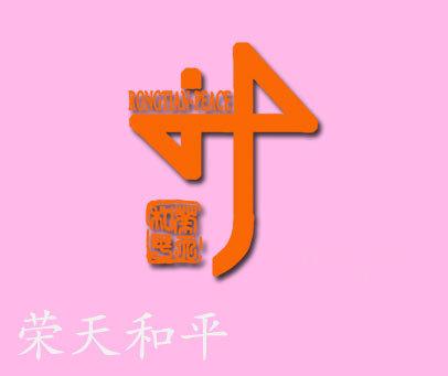 荣天和平-RONGTIANPEACE