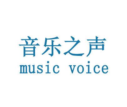 音乐之声-MUSICVOICE