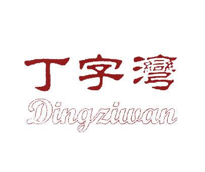 丁字湾-DINGZIWAN