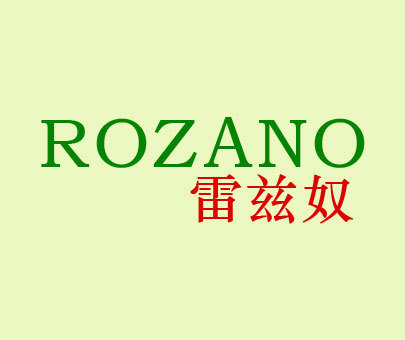 雷兹奴-ROZANO