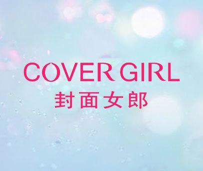 封面女郎-COVERGIRL
