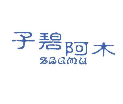 子碧阿木-ZBAMU