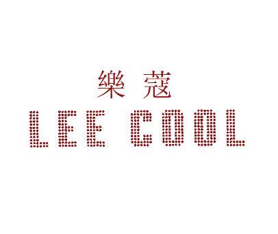 乐蔻-LEECOOL
