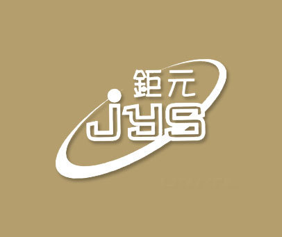 钜元-JYS