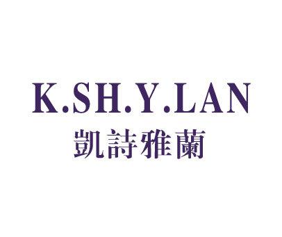 凯诗雅兰-K.SH.Y.LAN